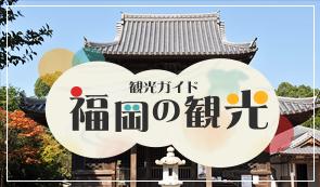 福岡の観光タクシー