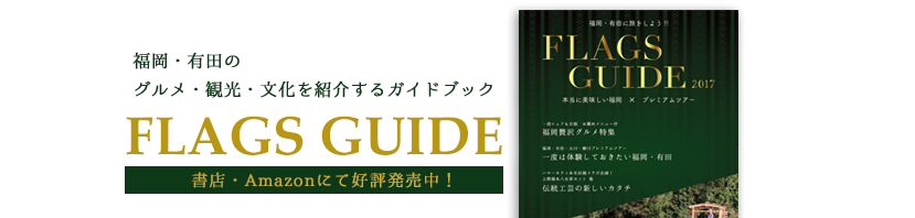 福岡観光ガイド「FLAGS GUIDE」