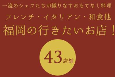 一流のシェフたちが織りなすおもてなし料理!フレンチ・イタリアン・和食「福岡の行きたいお店43店舗」