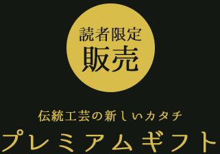読者限定販売!伝統工芸の新しいカタチ プレミアムギフト