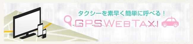 GPS Web Taxi