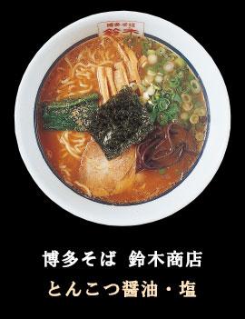 博多そば鈴木商店