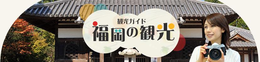 福岡の観光