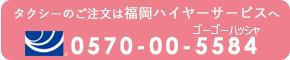タクシーのご注文は福岡ハイヤーサービス