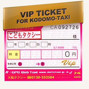 こともタクシー専用チケット
