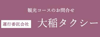 観光コースのお問合せは、運行委託会社「大稲タクシー」まで