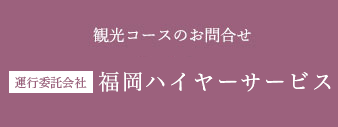 観光コースのお問合せは、運行委託会社「福岡ハイヤーサービス」まで