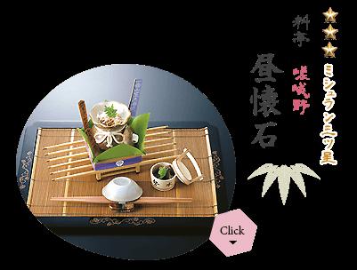 ミシュラン三ツ星 料亭「嵯峨野」の昼懐石