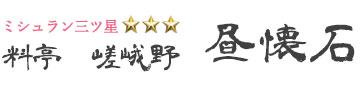 ミシュラン三ツ星 料亭「嵯峨野」昼懐石